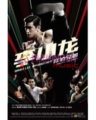 Bruce Lee My Brother (Blu-ray)(Hong Kong Version)