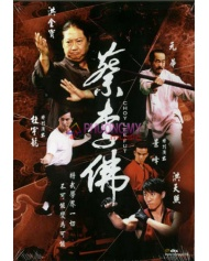 Choy Lee Fut (Blu-ray)(Hong Kong Version)