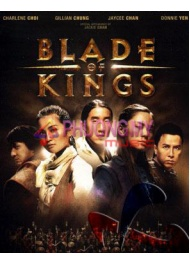 King Of Blades (US Version)