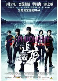 Mayday 3DNA - Live Action 3D Concert Movie (Blu-ray 3D + Blu-ray 2D + DVD)(Hong Kong Version)