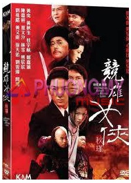 The Woman Knight Of Mirror Lake (Blu-ray)(Hong Kong Version)