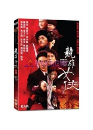 The Woman Knight Of Mirror Lake (DVD)(Hong Kong Version)